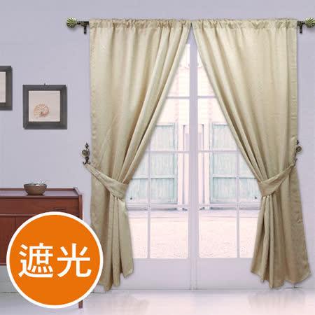 棉花田【丹尼斯】素色壓花穿掛兩用遮光窗簾-米黃色(270x240cm)