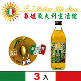 義大利原瓶原裝進口 克隆精純橄欖油-3入