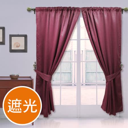 棉花田【梵蒂岡】素色壓花穿掛兩用遮光窗簾-紅色(270x240cm)