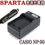 SPARTA CASIO NP-50 急速充電器