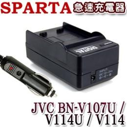 SPARTA JVC BN-V107U / V114U / V114 急速充電器