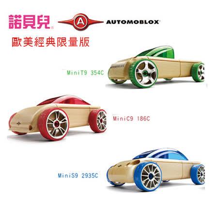 【諾貝兒】AUTOMOBLOX Mini德國原木變形車歐美經典限量版 貨車系列