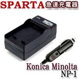 SPARTA Konica Minolta NP-1 急速充電器