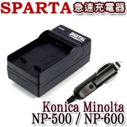 SPARTA Konica Minolta NP-500 / NP-600 急速充電器