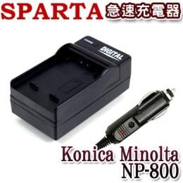 SPARTA Konica Minolta NP-800 急速充電器