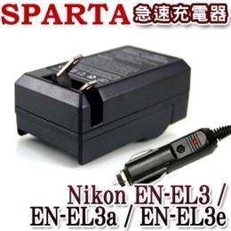 SPARTA Nikon EN-EL3 / EN-EL3a / EN-EL3e 急速充電器