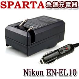 SPARTA Nikon EN-EL10 急速充電器