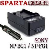 SPARTA SONY NP-BG1 / NP-FG1 急速充電器