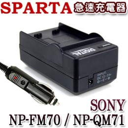 SPARTA SONY NP-FM70 / NP-QM71 急速充電器