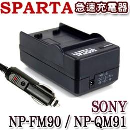 SPARTA SONY NP-FM90 / QM91 急速充電器