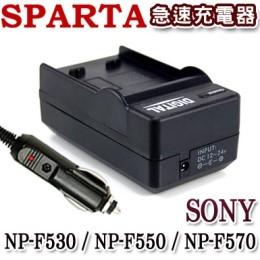 SPARTA SONY NP-F530 / NP-F550 / NP-F570 急速充電器