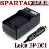 SPARTA Leica BP-DC1 急速充電器