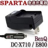 SPARTA BenQ DC-X710 / E800 急速充電器