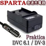 SPARTA Praktica DVC 6.1 / DV-3 掌中精靈 急速充電器