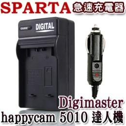 SPARTA Digimaster happycam 5010達人機 急速充電器