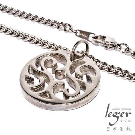 Leger日本羽鈦《幸福寶物》純鈦項鍊