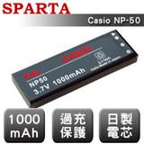 SPARTA Casio NP-50 日製電芯 數位相機 鋰電池