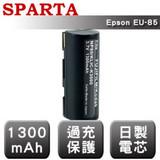 SPARTA Epson EU-85 日製電芯 數位相機 鋰電池