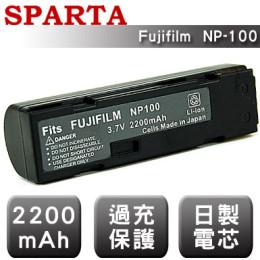 SPARTA Fujifilm NP-100 日製電芯 數位相機 鋰電池