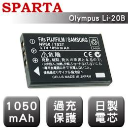 SPARTA Olympus Li-20B 日製電芯 數位相機 鋰電池