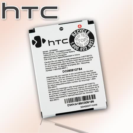 CHT  P3600 / 9110 原廠手機鋰電池(密封包裝)