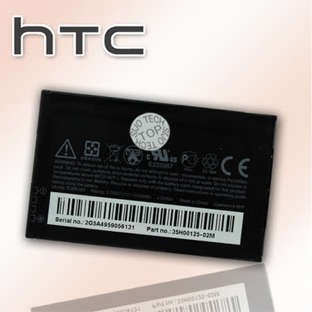 HTC Touch Diamond 2 原廠手機鋰電池(密封包裝)
