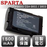 SPARTA Panasonic CGA-S602 / S603 日製電芯 數位相機 鋰電池