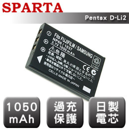 SPARTA Pentax D-Li2 日製電芯 數位相機 鋰電池