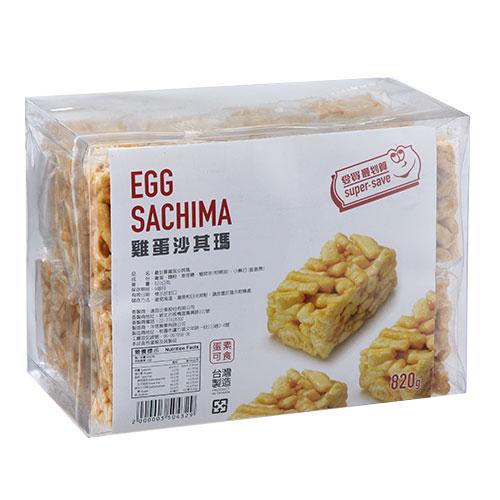 最划算雞蛋沙其瑪820g