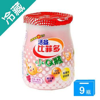 活益比菲多發酵乳-小Q瓶葡萄110ml*9瓶