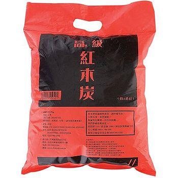 高級紅木炭(2kg)