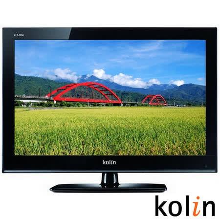 【Kolin 歌林】32吋Hi HD數位液晶電視 KLT-3256 (內建數位視訊盒) 含基本安裝服務