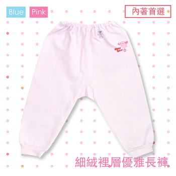 【聖哥-Newstar】MIT厚款嬰兒幼兒長褲(秋冬-保暖-細絨裡層)超好穿推薦~0-2歲- 藍-粉紅-100%純棉