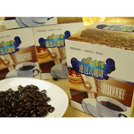 蜂屋~宏都拉斯濾泡式咖啡