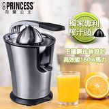 《PRINCESS》荷蘭公主不鏽鋼萬能榨汁機 (201851)
