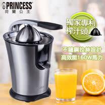 《PRINCESS》荷蘭公主不鏽鋼萬能榨汁機 (201851)/贈果汁杯