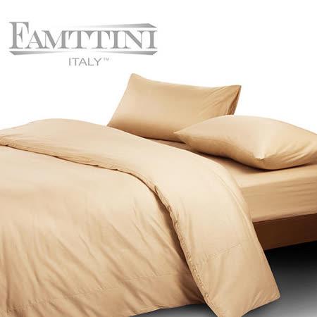 【Famttini-典藏原色】純棉被套6x7尺-金黃