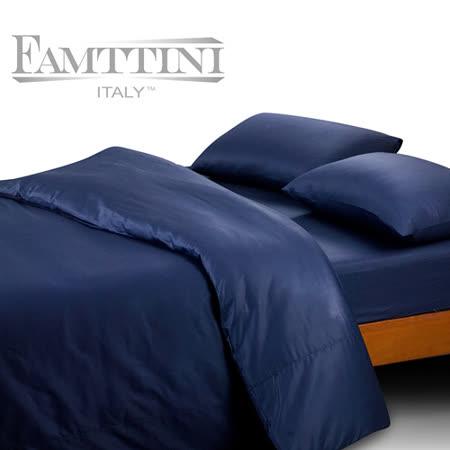 【Famttini-典藏原色】純棉被套6x7尺-深藍