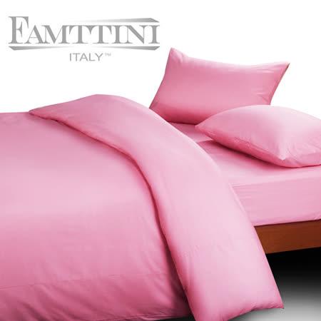 【Famttini-典藏原色】純棉被套6x7尺-粉紅