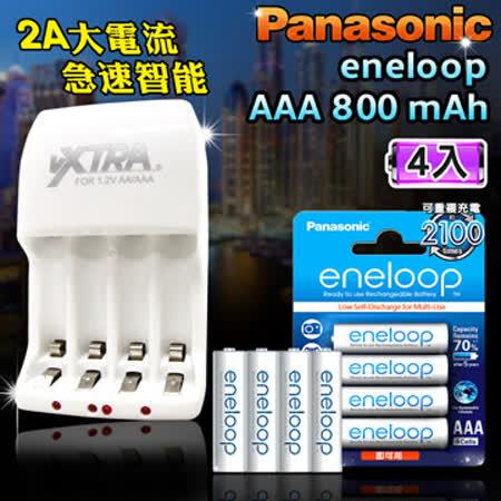 VXTRA新經濟型2A大電流急速充電器+國際牌 eneloop 低自放4號800mAh充電電池(4顆入)