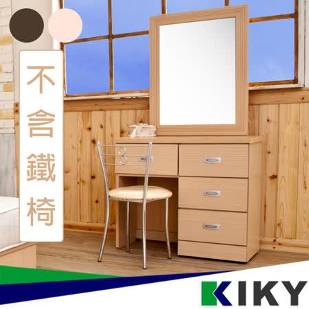 【KIKY】莉亞2.7尺木色化妝台(胡桃/白橡)