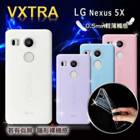VXTRA 超完美樂金 LG Nexus 5X 清透0.5mm隱形保護套