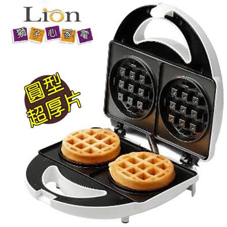 【好物分享】gohappy獅子心-圓型厚片鬆餅機(LWM-118)效果如何愛 買 板橋