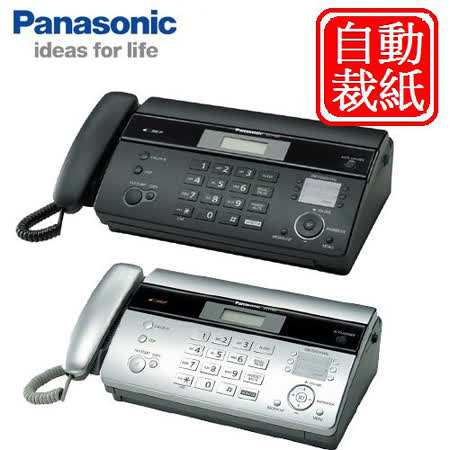 Panasonic 國際牌自動裁紙感熱式傳真機 KX-FT983 (平輸/銀、黑兩色可選)
