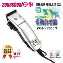 『日象』插電式寵物剪毛器 ZOH-1500G