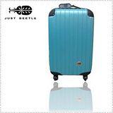 美靚活力館★Just Beetle 新都市系列★輕硬殼直紋旅行箱~20吋~土耳其藍