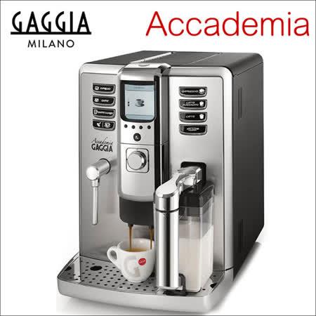 GAGGIA Accademia 全自動咖啡機(HG7250)