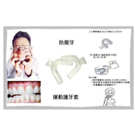 (四入牙套)台灣製造外銷歐美之防磨牙.大眾運動,單層軟式護牙套好戴