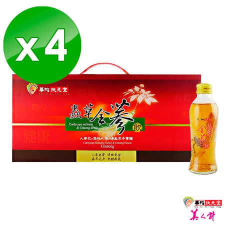 華陀扶元堂-蟲草全蔘飲4盒(6瓶/盒)