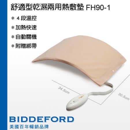 『BIDDEFORD』☆舒適型乾溼兩用熱敷墊 FH-90H/FH-90H-1